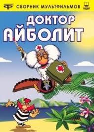 Мультфильм Доктор Айболит